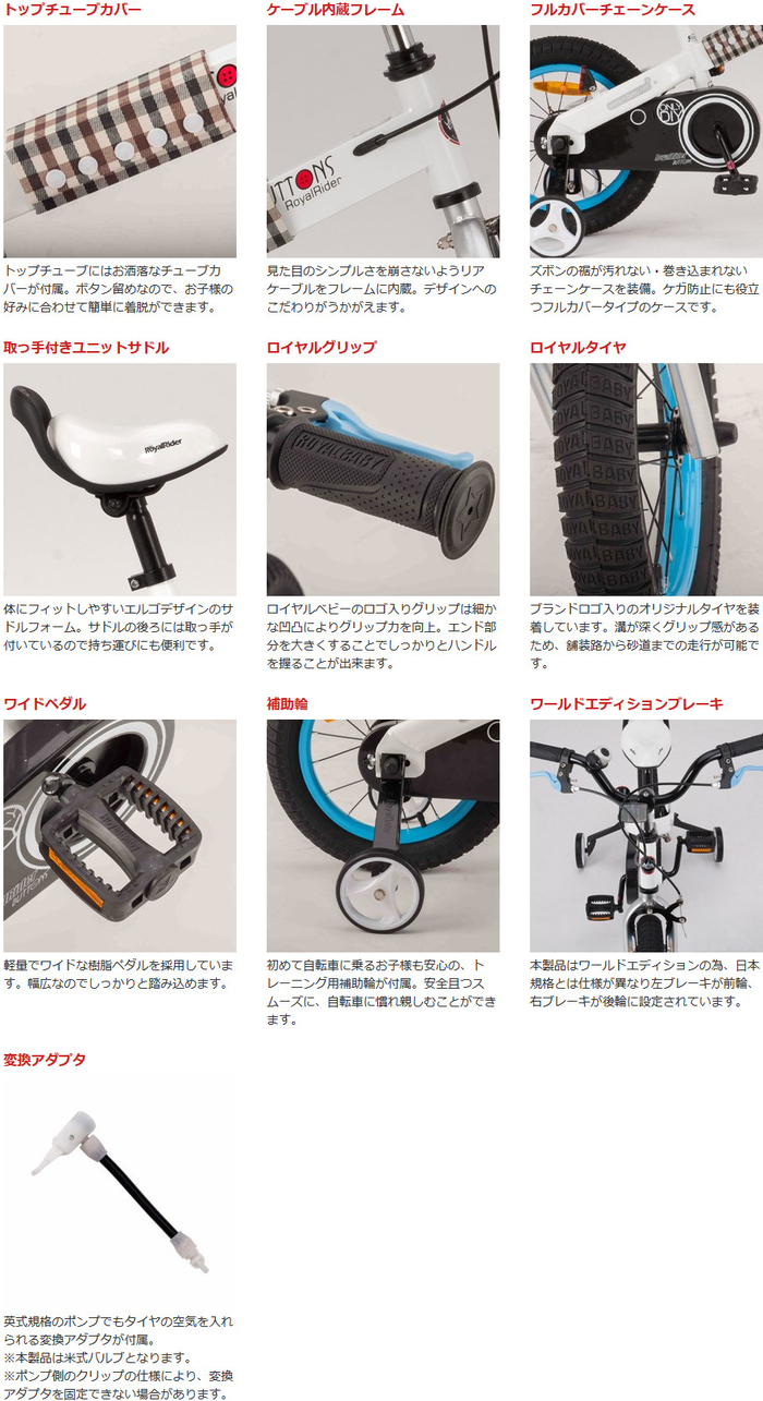 ROYAL BABY RB-WE BUTTONS 14の各装備の特徴